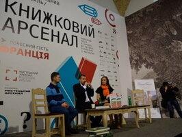 Презентації нових книг від «Нашого Формату», діалоги з читачами та «Книжковий Арсенал»
