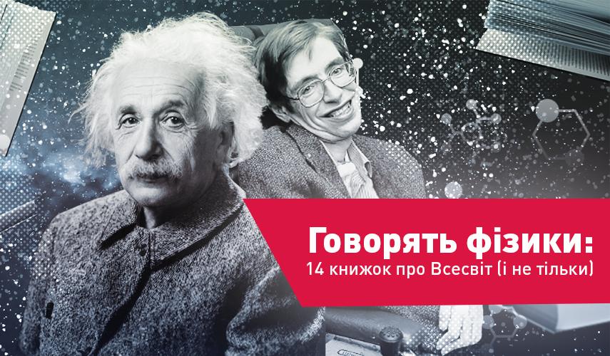 Наука і Всесвіт