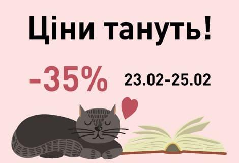 Ціни тануть -30%
