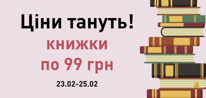 Ціни тануть 99 грн