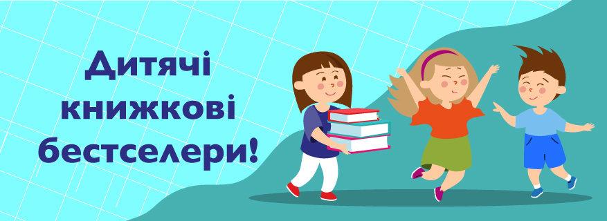 Дитячі книжкові бестселери