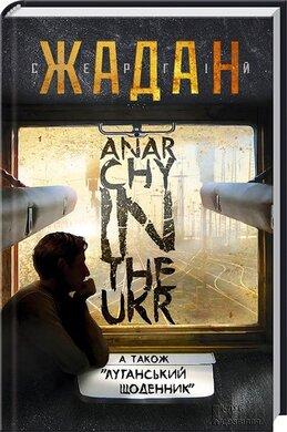 «Anarchy in the UKR» А також «луганський щоденник» - фото книги