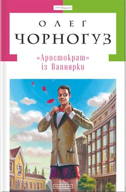 «Аристократ» з Вапнярки - фото книги