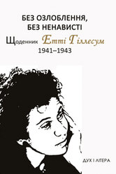 «Без озлоблення, без ненависті». Щоденник Етті Гіллесум, 1941-1943 рр. - фото обкладинки книги