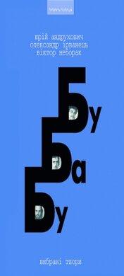 «Бу-Ба-Бу» (Ю.Андрухович, О.Ірванець, В.Неборак): Вибрані твори: Поезія, проза, есеїстика - фото книги