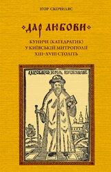 «Дар любові»: куниче (катедратик) у Київській митрополії XIII–XVIII століть - фото обкладинки книги