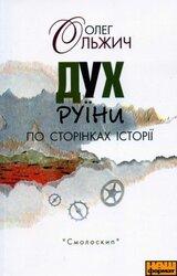 «Дух руїни» по сторінках історії - фото обкладинки книги