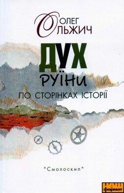 «Дух руїни» по сторінках історії - фото книги
