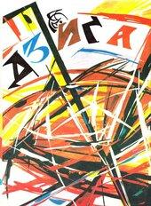 «ДЗИҐА». Українські дитячі й молодечі народні ігри та розваги - фото обкладинки книги