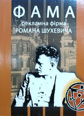 «ФАМА» рекламна фірма Романа Шухевича - фото обкладинки книги
