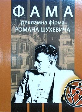 «ФАМА» рекламна фірма Романа Шухевича - фото книги