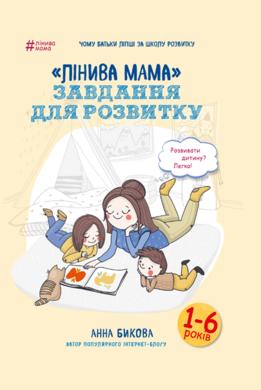 «Лінива мама»: завдання для розвитку - фото книги