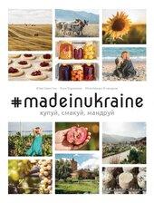 #MADEINUKRAINE: купуй, смакуй, мандруй - фото обкладинки книги