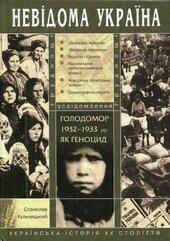 «Невідома Україна» Голодомор 1932-1933 рр. як геноцид - фото обкладинки книги