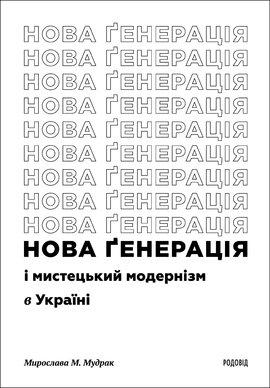 «Нова ґенерація» і мистецький модернізм в Україні - фото книги