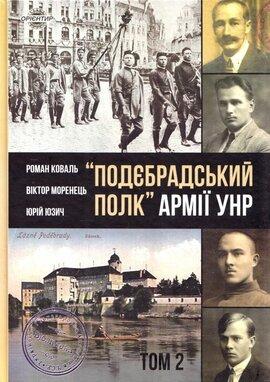 «Подєбрадський полк» Армії УНР. Том 2 - фото книги