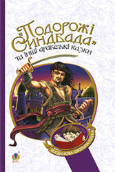 «Подорожі Синдбада» та інші арабські казки - фото обкладинки книги