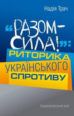 «Разом - сила!»: Риторика українського спротиву - фото книги