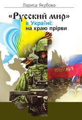 «Русский мир» в Україні: на краю прірви - фото обкладинки книги