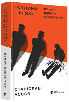 «Світлий Шлях»: історія одного концтабору - фото книги