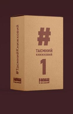 #ТаємнийКнижковий 1 - фото книги