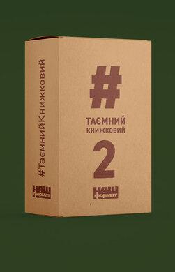 #ТаємнийКнижковий 2 - фото книги