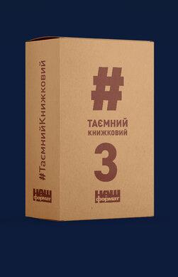 #ТаємнийКнижковий 3 - фото книги