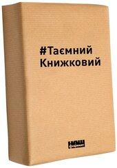#ТаємнийКнижковий - фото обкладинки книги