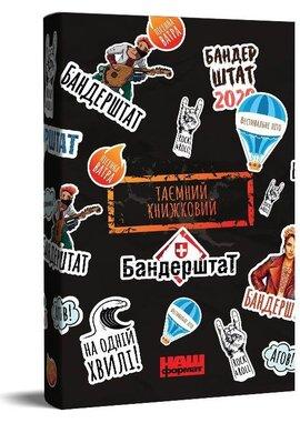 #ТаємнийКнижковийБандерштат - фото книги