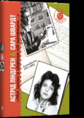 «Твої листи я зберігаю під матрацом...» Листування 1971–2002 - фото обкладинки книги