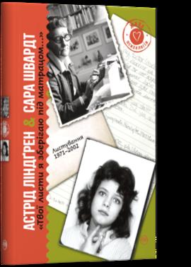 «Твої листи я зберігаю під матрацом» Листування 1971–2002 - фото книги