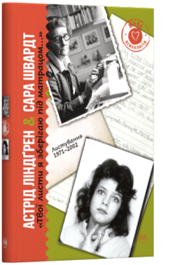 «Твої листи я зберігаю під матрацом...» Листування 1971–2002 - фото книги