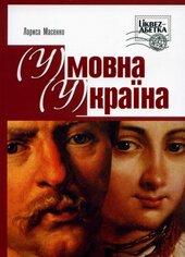 (У)мовна (У)країна - фото обкладинки книги