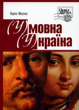 (У)мовна (У)країна - фото книги