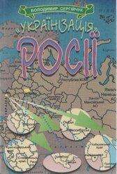 «Українізація» Росії - фото обкладинки книги