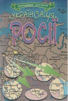 «Українізація» Росії - фото книги