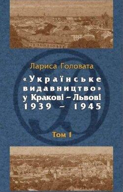 «Українське видавництво» у Кракові–Львові 1939–1935. т. 1 - фото книги