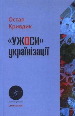 «УЖОСИ» українізації - фото книги
