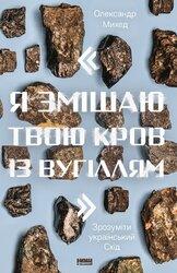 """""""Я змішаю твою кров із вугіллям"""". Зрозуміти український Схід - фото обкладинки книги"""