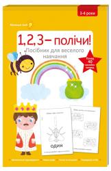 1,2,3 - полічи - фото обкладинки книги