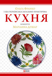 1-ша українська загально-практична кухня - фото обкладинки книги