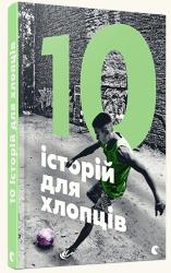 10 історій для хлопців - фото обкладинки книги