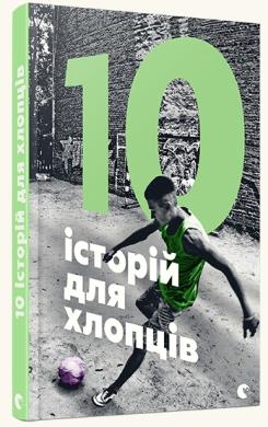 10 історій для хлопців - фото книги