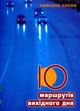 10 маршрутів вихідного дня навколо Києва - фото книги