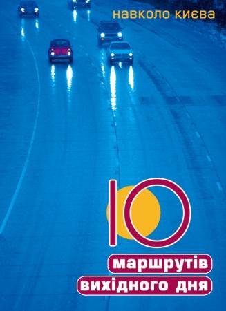 Книга 10 маршрутів вихідного дня навколо Києва