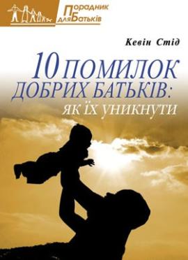 10 помилок добрих батьків - фото книги