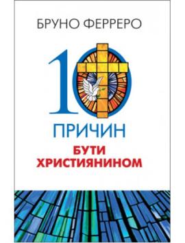 10 причин бути християнином - фото книги