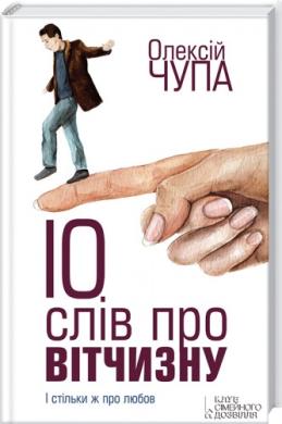 10 слів про Вітчизну і стільки ж про любов - фото книги