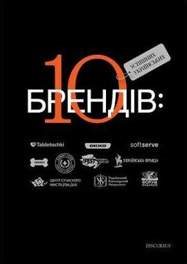 10 успішних українських брендів - фото книги