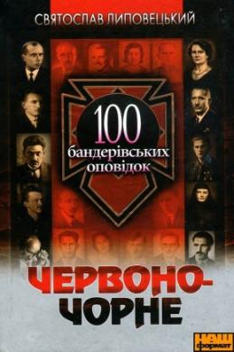 100 бандерівських оповідок - фото книги
